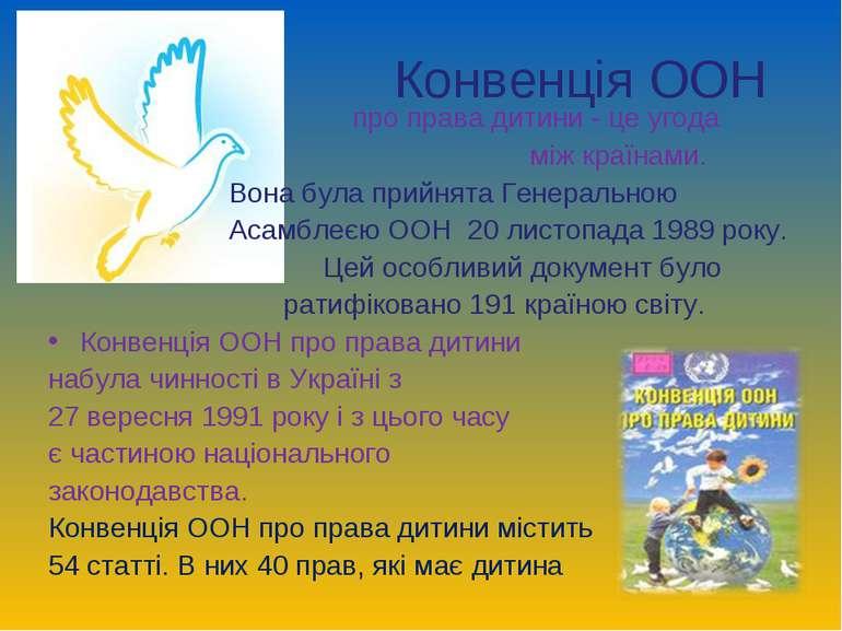 Конвенція ООН про права дитини - це угода між країнами. Вона була прийнята Ге...
