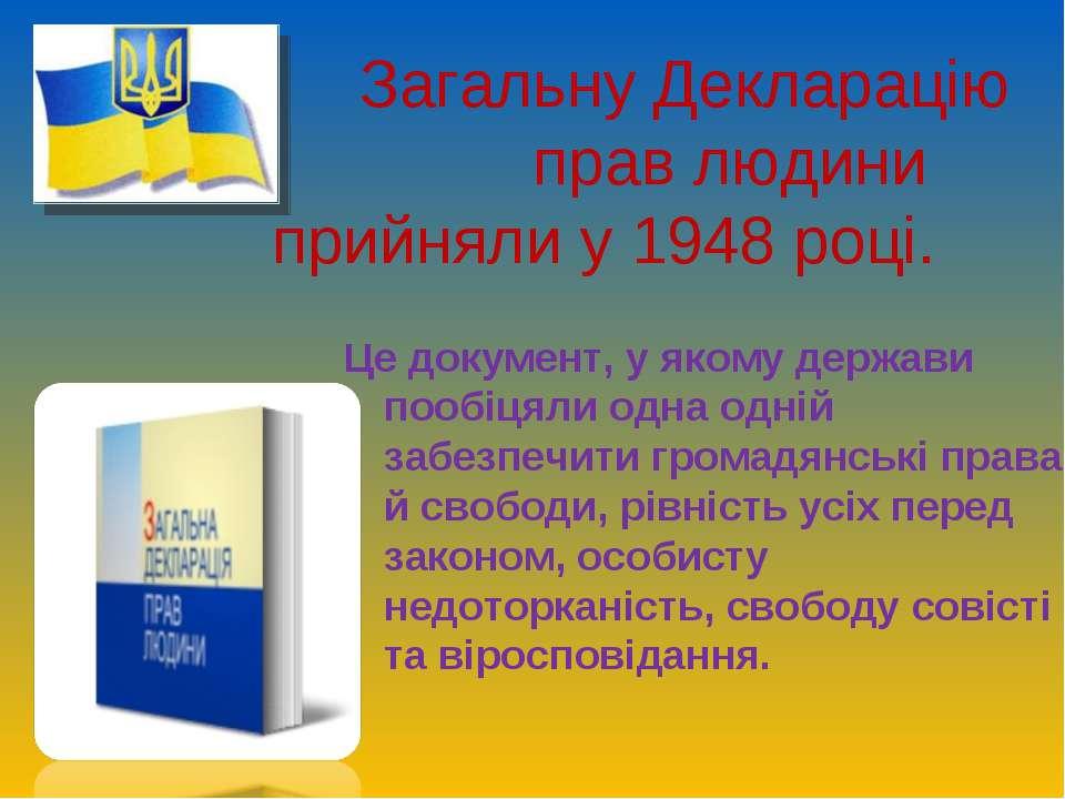 Загальну Декларацію прав людини прийняли у 1948 році. Це документ, у якому де...