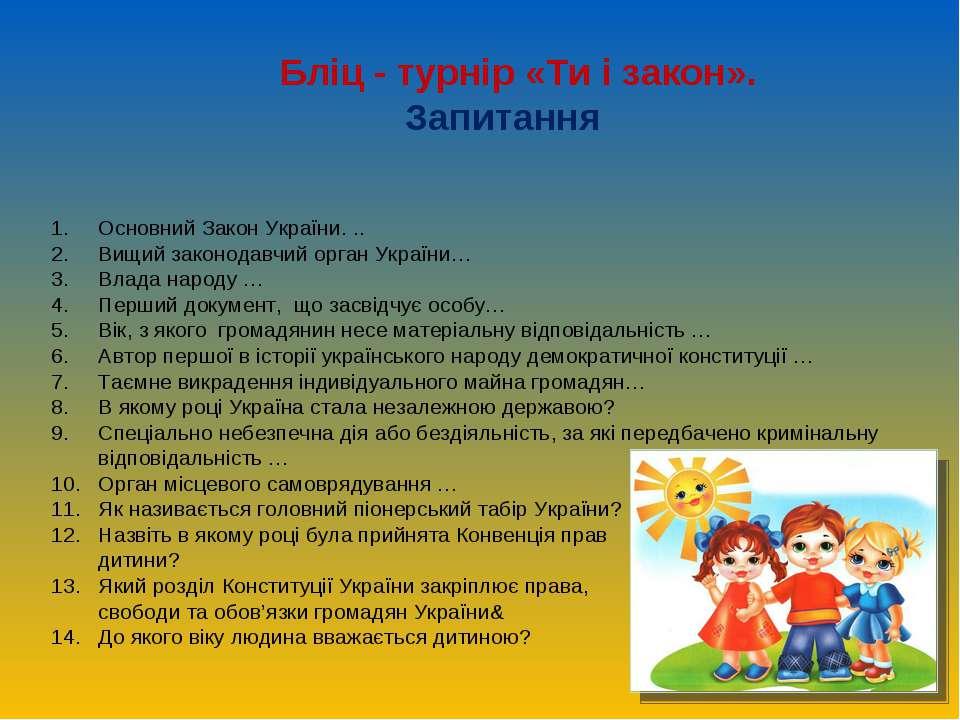 Бліц - турнір «Ти і закон». Запитання 1. Основний Закон України. .. 2....