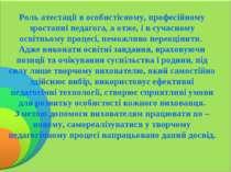 Роль атестації в особистісному, професійному зростанні педагога, а отже, і в ...