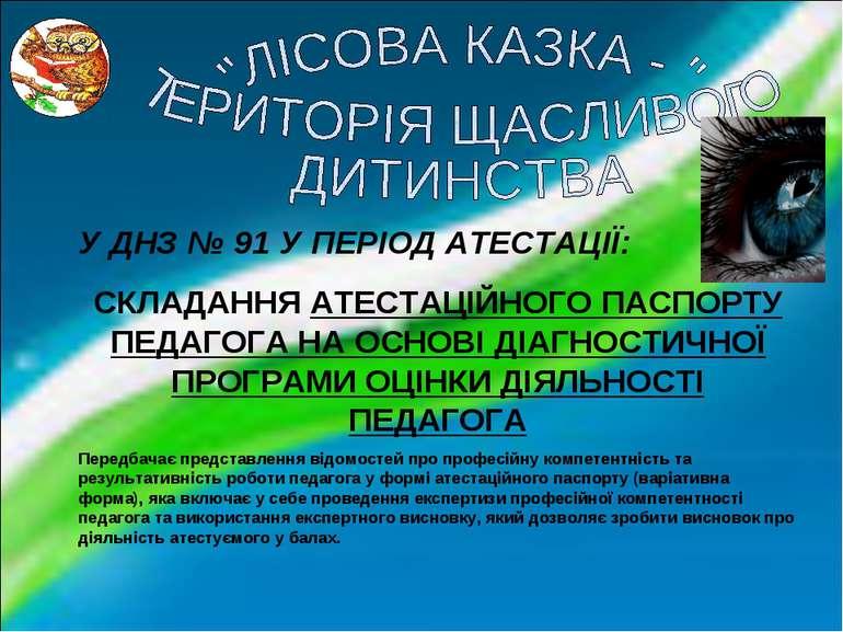 У ДНЗ № 91 У ПЕРІОД АТЕСТАЦІЇ: СКЛАДАННЯ АТЕСТАЦІЙНОГО ПАСПОРТУ ПЕДАГОГА НА О...
