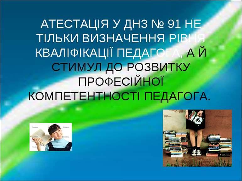 АТЕСТАЦІЯ У ДНЗ № 91 НЕ ТІЛЬКИ ВИЗНАЧЕННЯ РІВНЯ КВАЛІФІКАЦІЇ ПЕДАГОГА, А Й СТ...