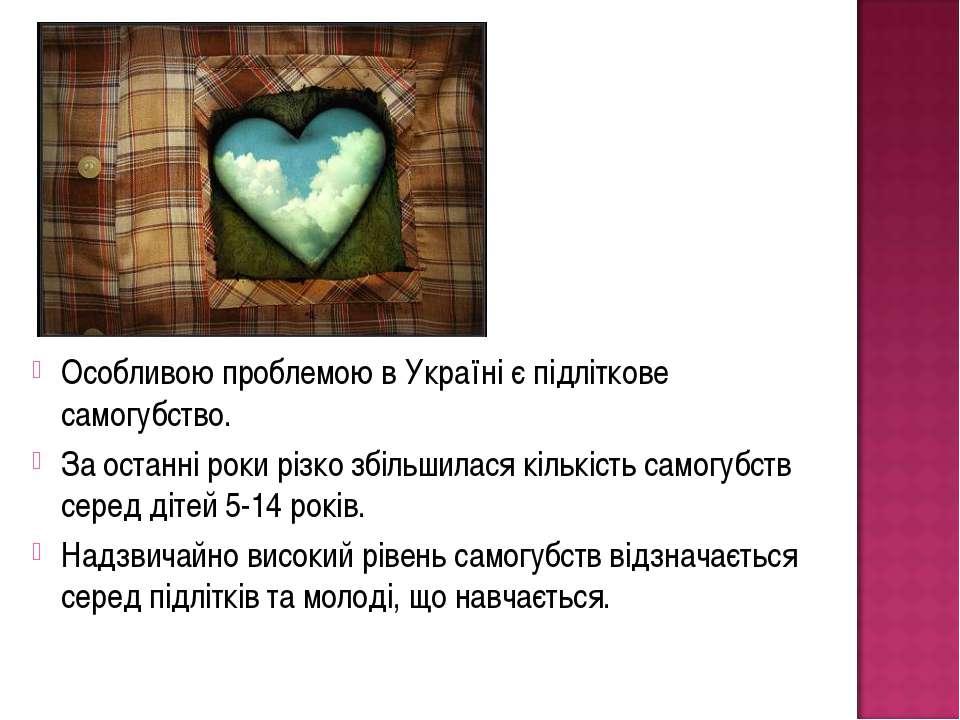 Особливою проблемою в Україні є підліткове самогубство. За останні роки різко...