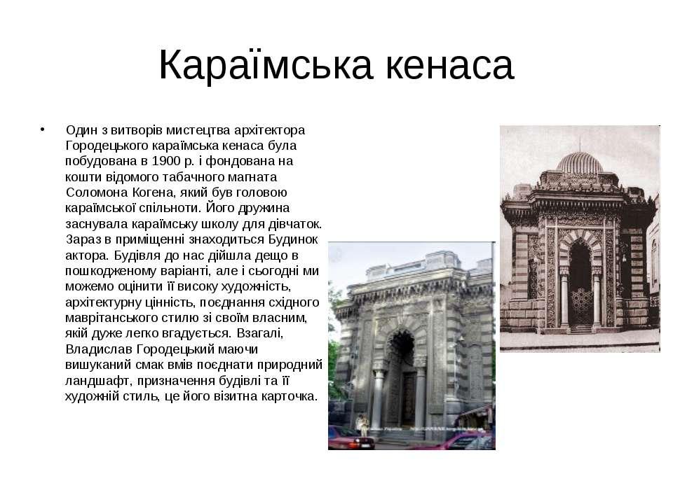 Караїмська кенаса Один з витворів мистецтва архітектора Городецького караїмсь...