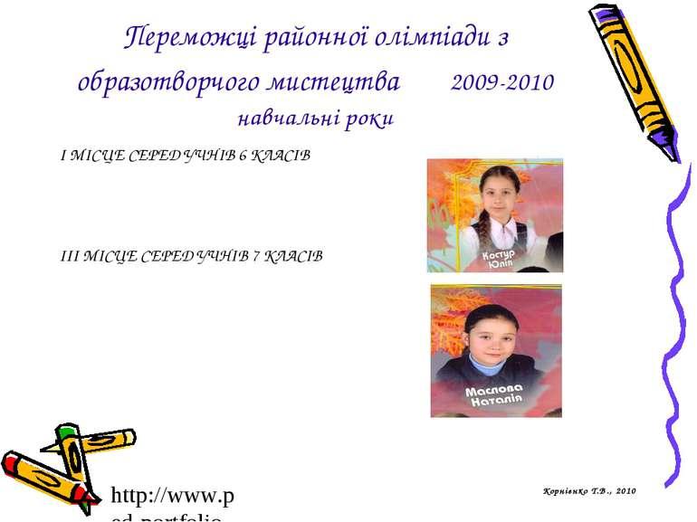 Переможці районної олімпіади з образотворчого мистецтва 2009-2010 навчальні р...