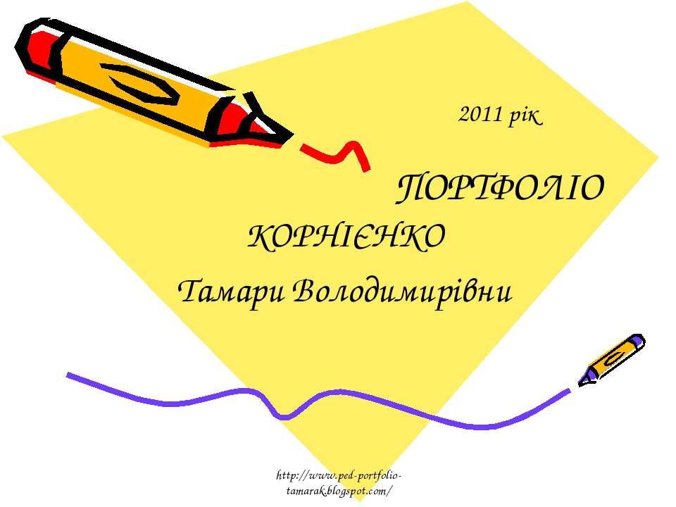 2011 рік ПОРТФОЛІО КОРНІЄНКО Тамари Володимирівни