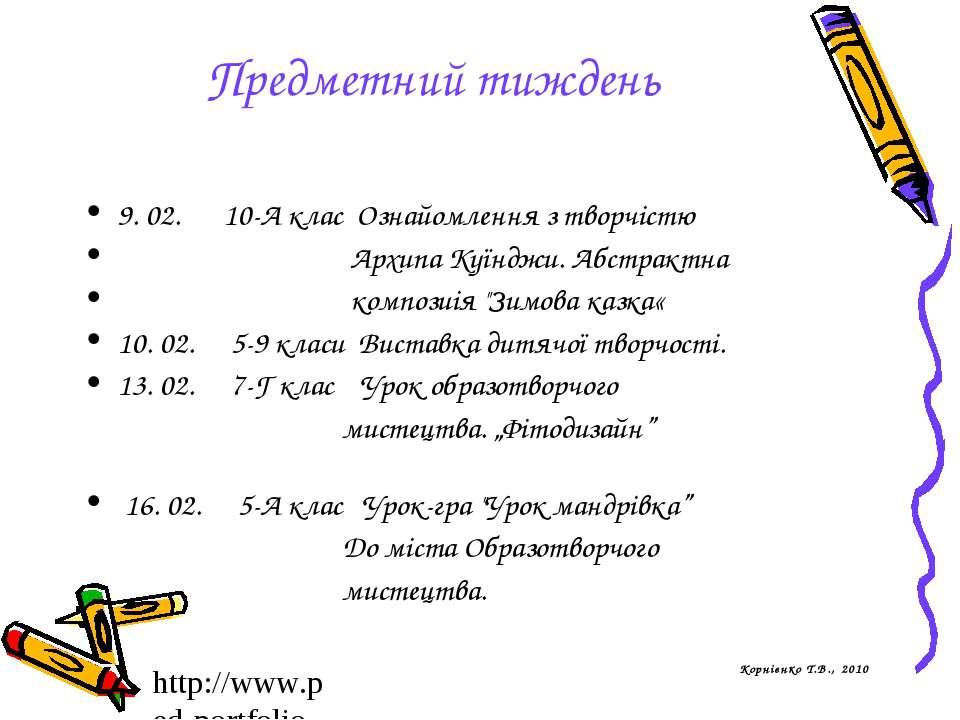 Предметний тиждень 9. 02. 10-А клас Ознайомлення з творчістю Архипа Куїнджи. ...