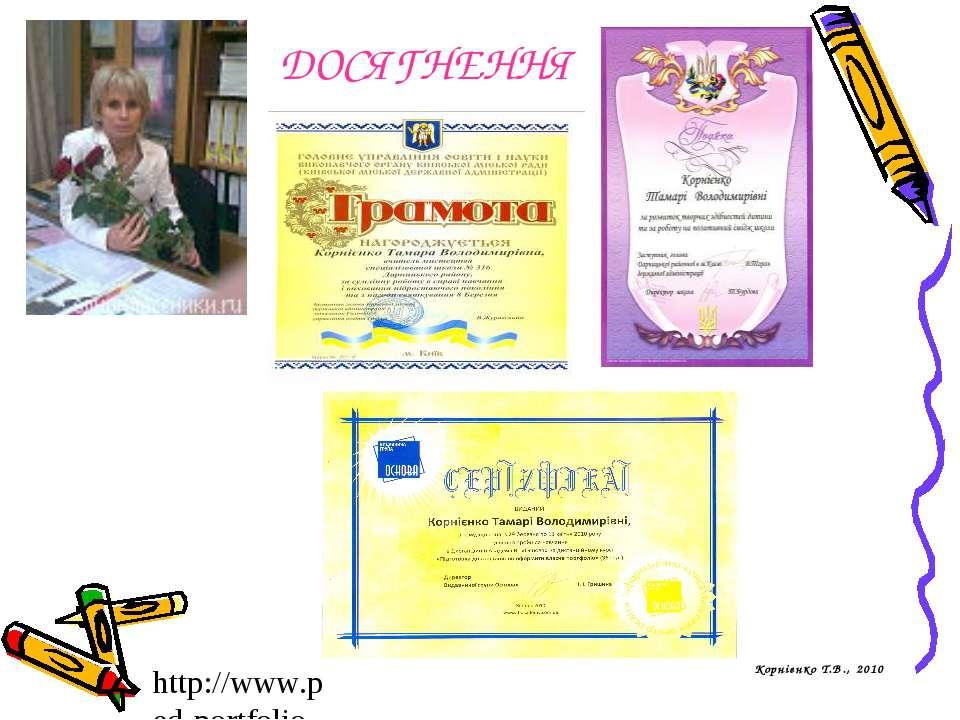ДОСЯГНЕННЯ Корнієнко Т.В., 2010