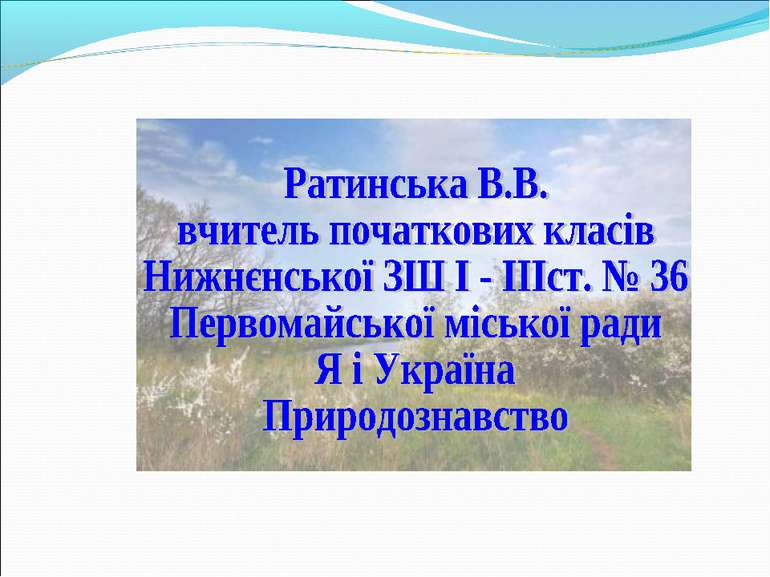 Ратинська В.В.