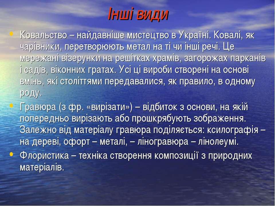 Інші види Ковальство – найдавніше мистецтво в Україні. Ковалі, як чарівники, ...