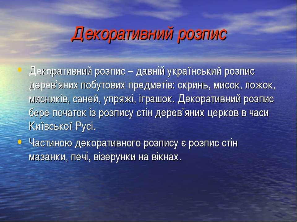 Декоративний розпис Декоративний розпис – давній український розпис дерев'яни...