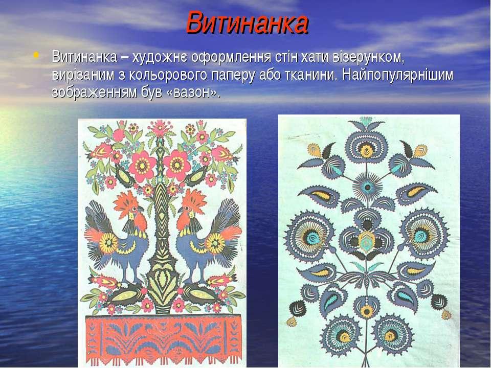 Витинанка Витинанка – художнє оформлення стін хати візерунком, вирізаним з ко...