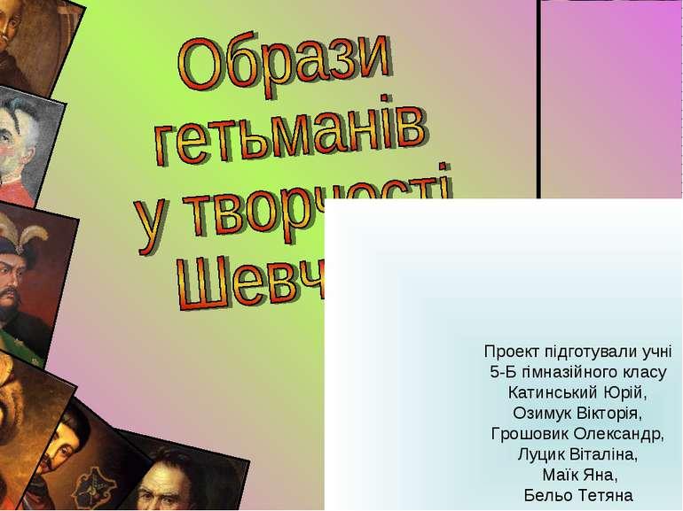 Проект підготували учні 5-Б гімназійного класу Катинський Юрій, Озимук Віктор...