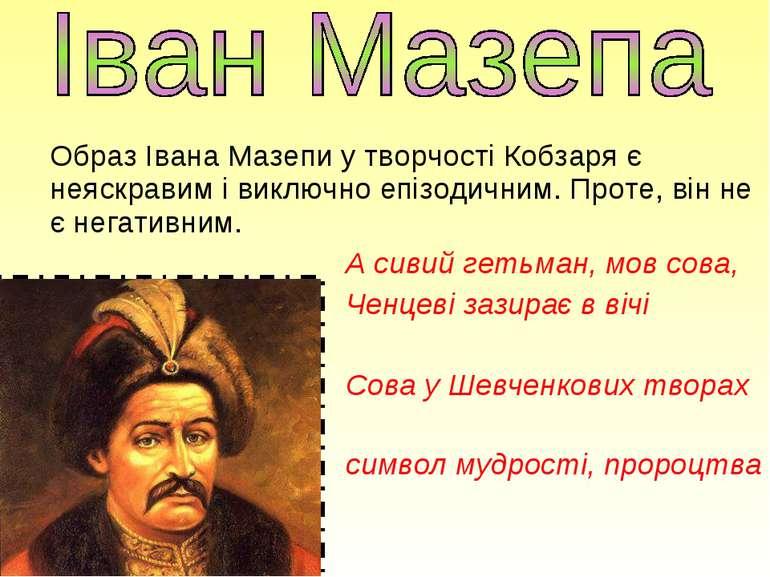 Образ Івана Мазепи у творчості Кобзаря є неяскравим і виключно епізодичним. П...
