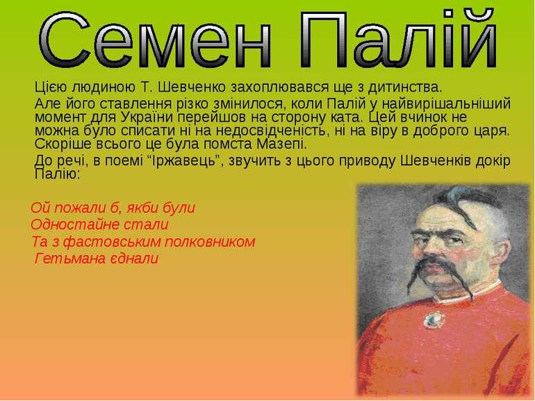Цією людиною Т. Шевченко захоплювався ще з дитинства. Але його ставлення різк...