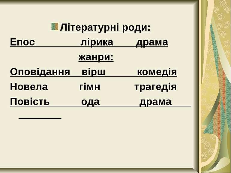 Літературні роди: Літературні роди: Епос лірика драма жанри: Оповідання вірш ...