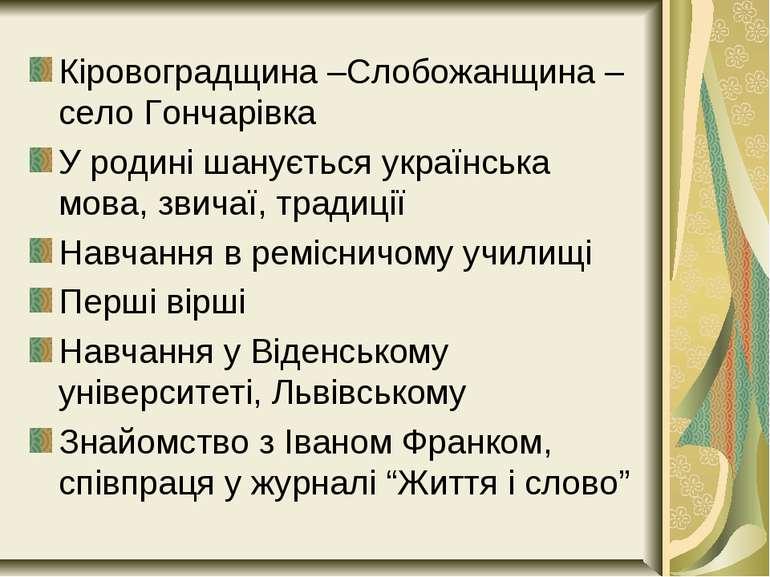 Кіровоградщина –Слобожанщина – село Гончарівка Кіровоградщина –Слобожанщина –...