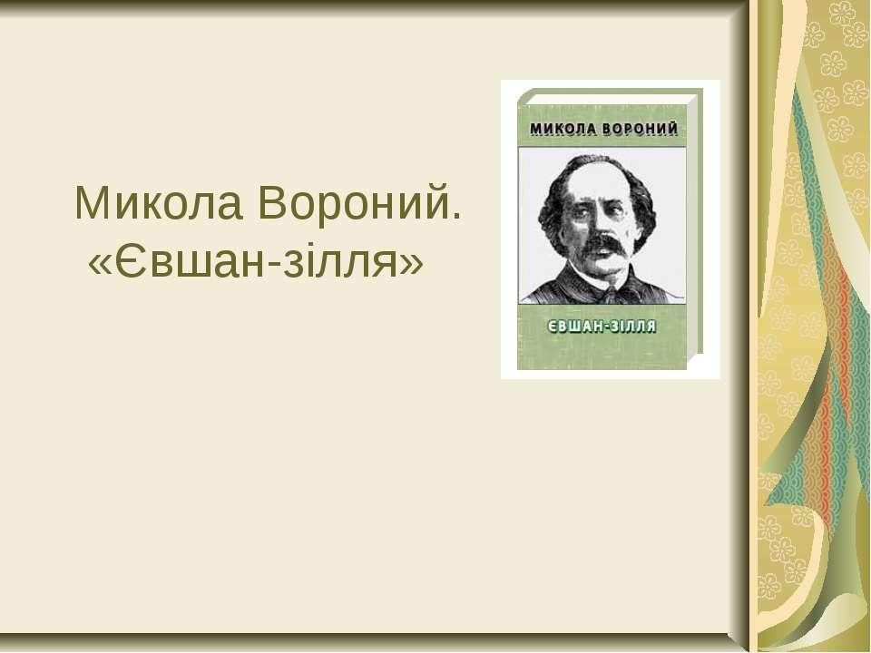 Микола Вороний. «Євшан-зілля»