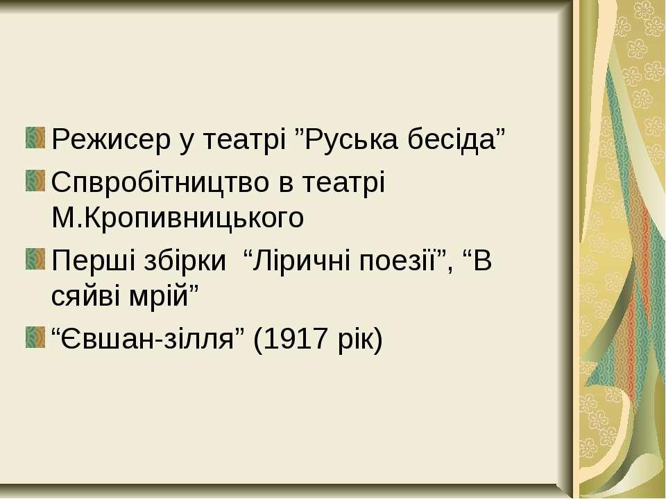 """Режисер у театрі """"Руська бесіда"""" Режисер у театрі """"Руська бесіда"""" Спвробітниц..."""