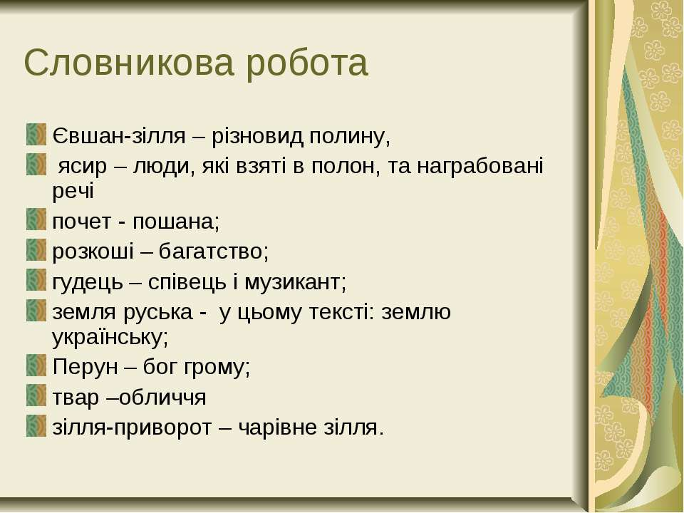 Словникова робота Євшан-зілля – різновид полину, ясир – люди, які взяті в пол...