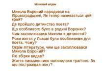 Микола Вороний народився на Кіровоградщині, Як тепер називається цей край? Де...