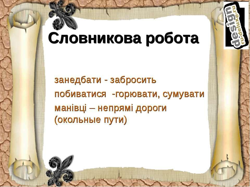 Словникова робота занедбати - забросить побиватися -горювати, сумувати манівц...