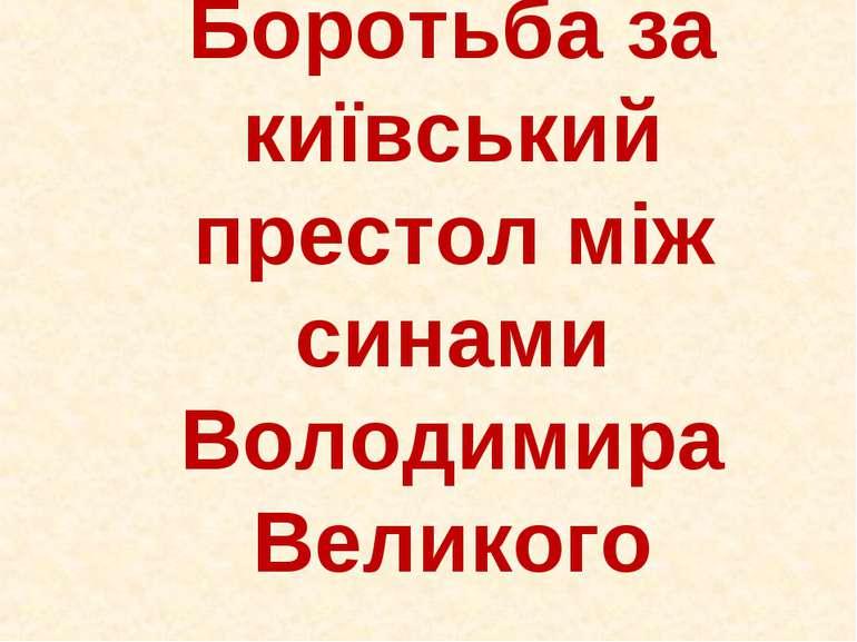 Боротьба за київський престол між синами Володимира Великого