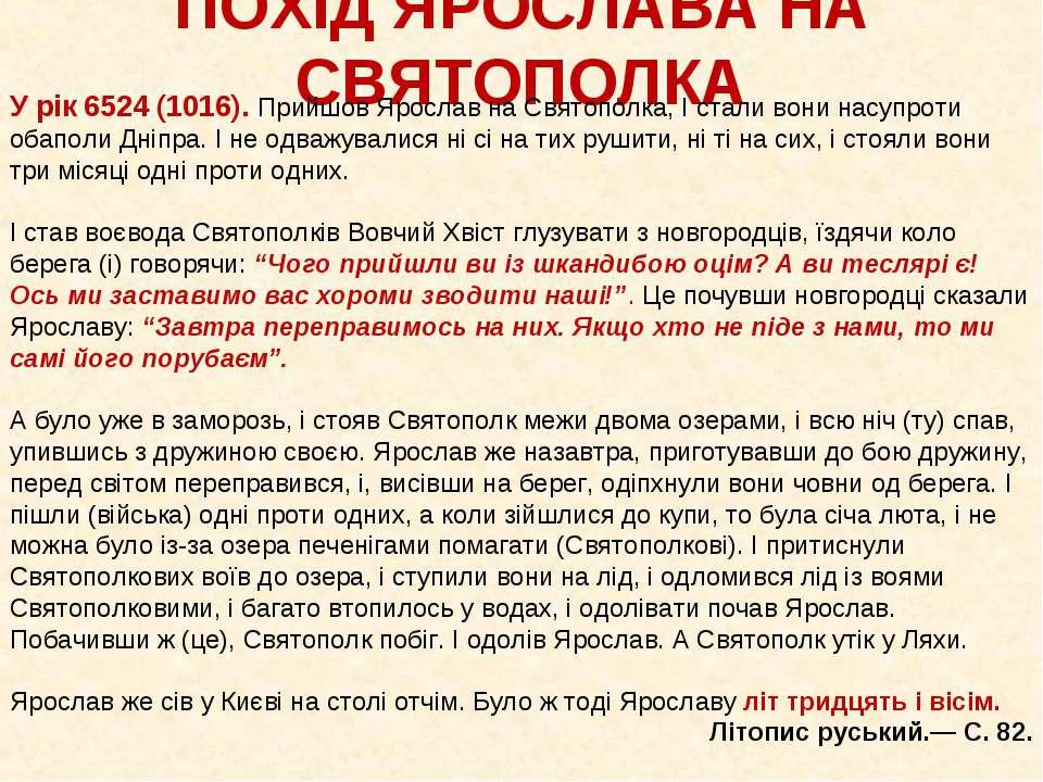 ПОХІД ЯРОСЛАВА НА СВЯТОПОЛКА У рік 6524 (1016). Прийшов Ярослав на Святополка...