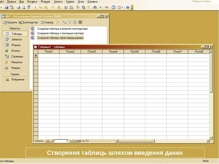 Створення таблиць шляхом введення даних