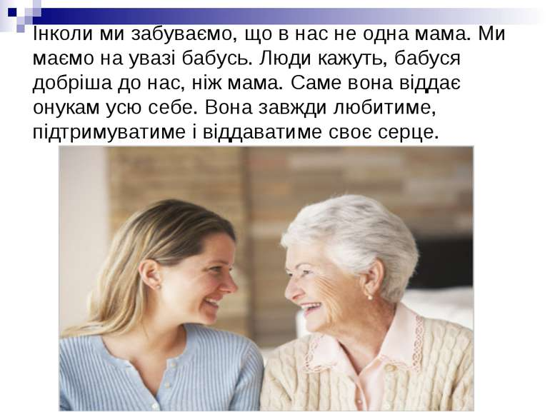 Інколи ми забуваємо, що в нас не одна мама. Ми маємо на увазі бабусь. Люди ка...