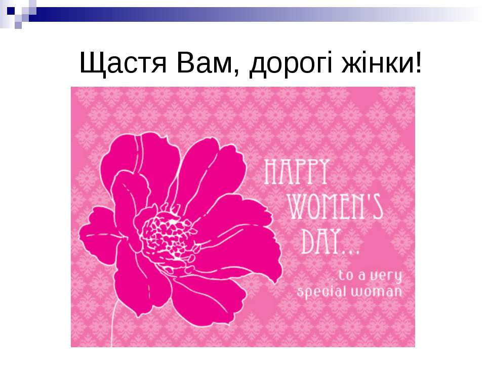 Щастя Вам, дорогі жінки!