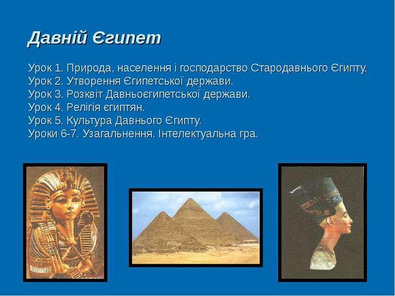 Давній Єгипет Урок 1. Природа, населення і господарство Стародавнього Єгипту....