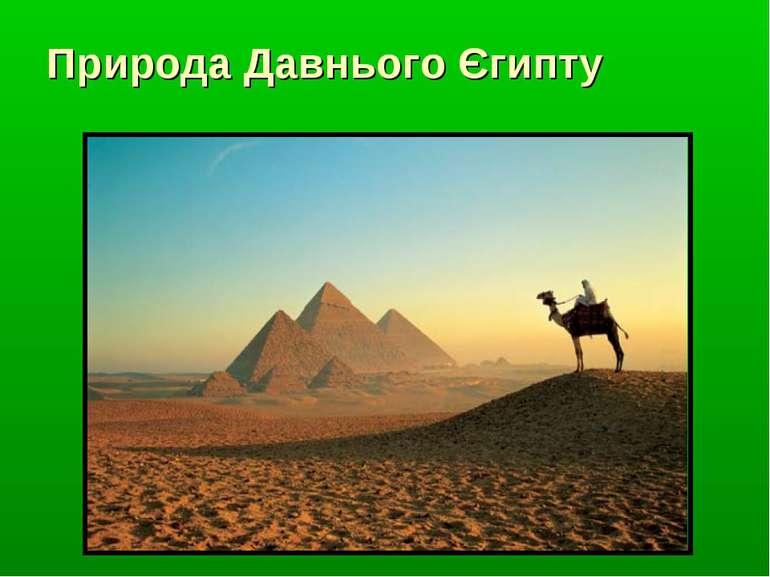 Природа Давнього Єгипту