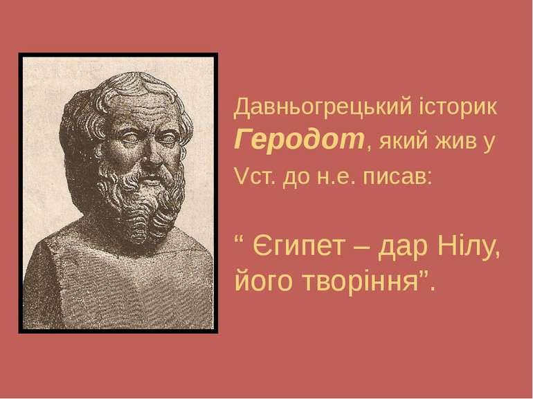 """Давньогрецький історик Геродот, який жив у Vст. до н.е. писав: """" Єгипет – дар..."""