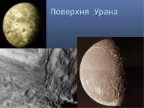 Поверхня Урана