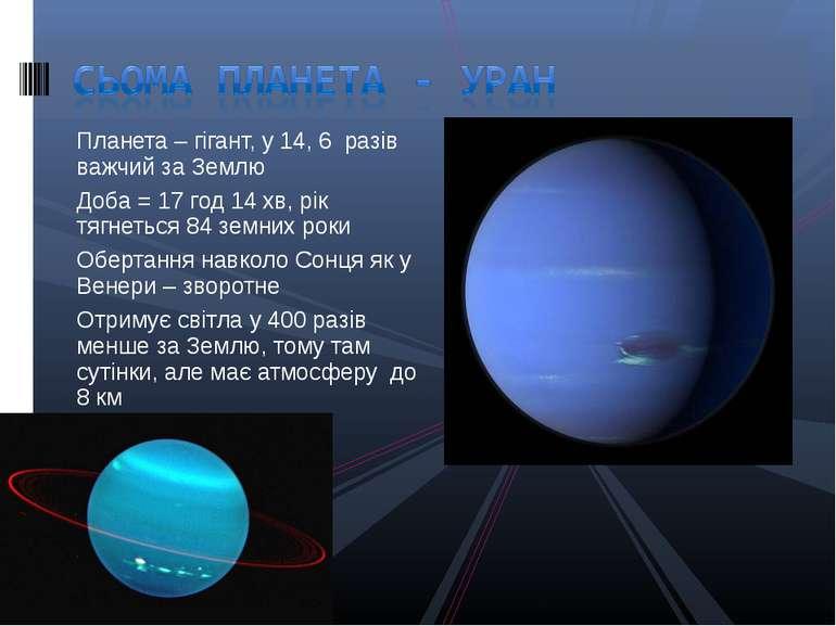 Планета – гігант, у 14, 6 разів важчий за Землю Доба = 17 год 14 хв, рік тягн...
