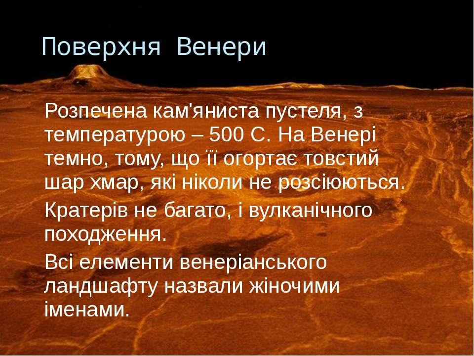 Розпечена кам'яниста пустеля, з температурою – 500 С. На Венері темно, тому, ...