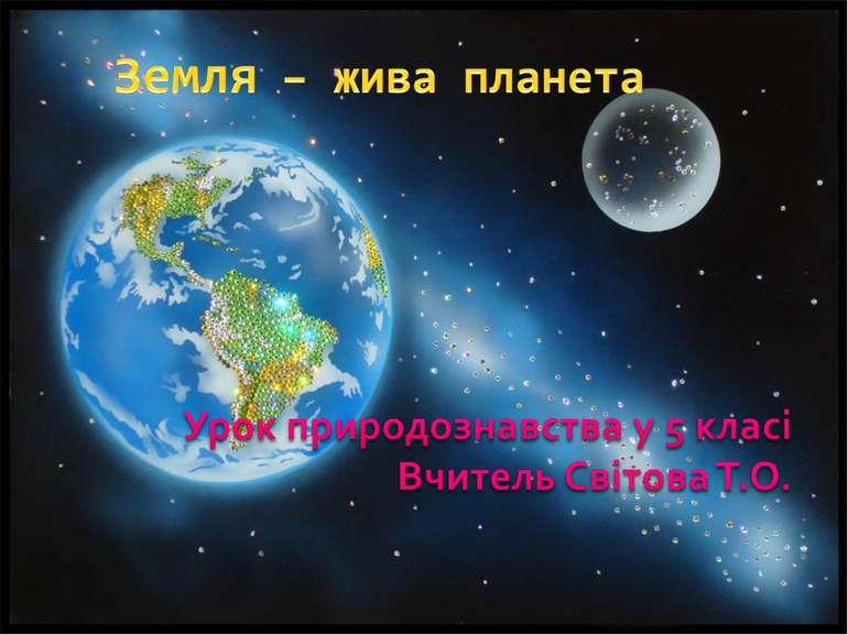 Земля-жива планета