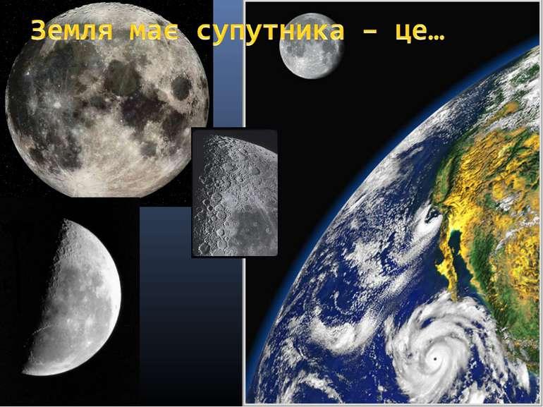 земля має супутник-це