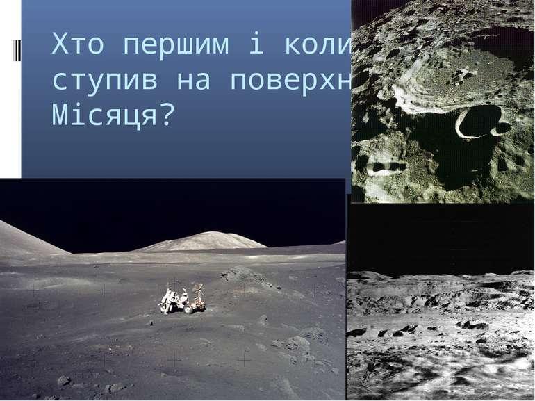 Хто першим і коли ступив на поверхню Місяця?