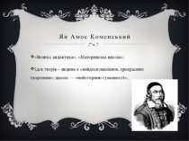Ян Амос Коменський «Велика дидактика», «Материнська школа»; Ідея творів - люд...