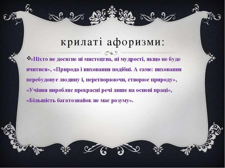крилаті афоризми: «Ніхто не досягне ні мистецтва, ні мудрості, якщо не буде в...