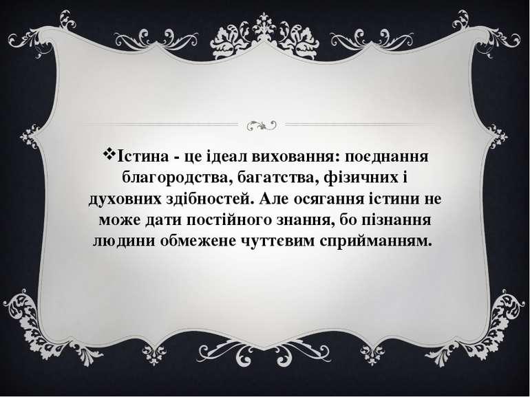 Істина - це ідеал виховання: поєднання благородства, багатства, фізичних і ду...