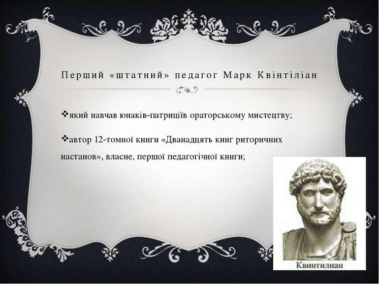 Перший «штатний» педагог Марк Квінтіліан який навчав юнаків-патриціїв ораторс...