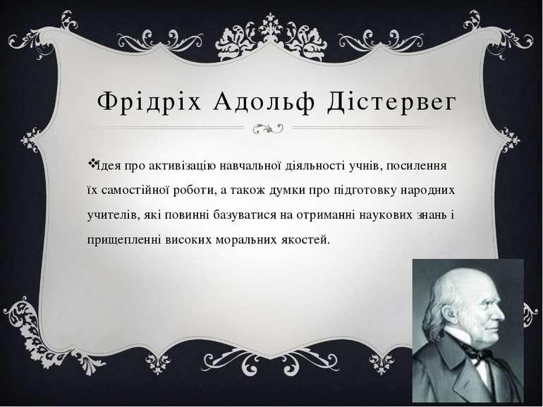 Фрідріх Адольф Дістервег Ідея про активізацію навчальної діяльності учнів, по...
