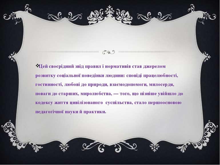 Цей своєрідний звід правил і нормативів став джерелом розвитку соціальної пов...