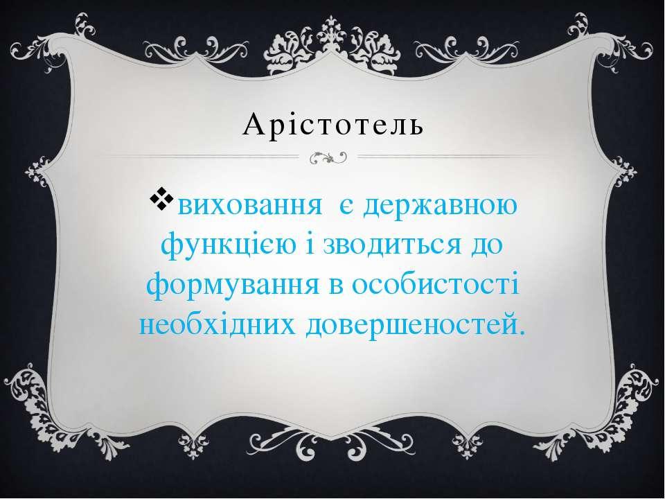 Арістотель виховання є державною функцією і зводиться до формування в особист...