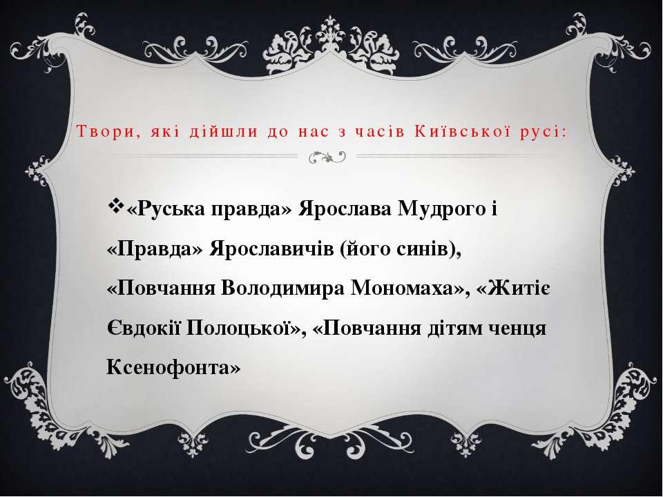 Твори, які дійшли до нас з часів Київської русі: «Руська правда» Ярослава Муд...