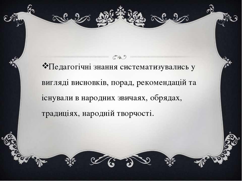 Педагогічні знання систематизувались у вигляді висновків, порад, рекомендацій...