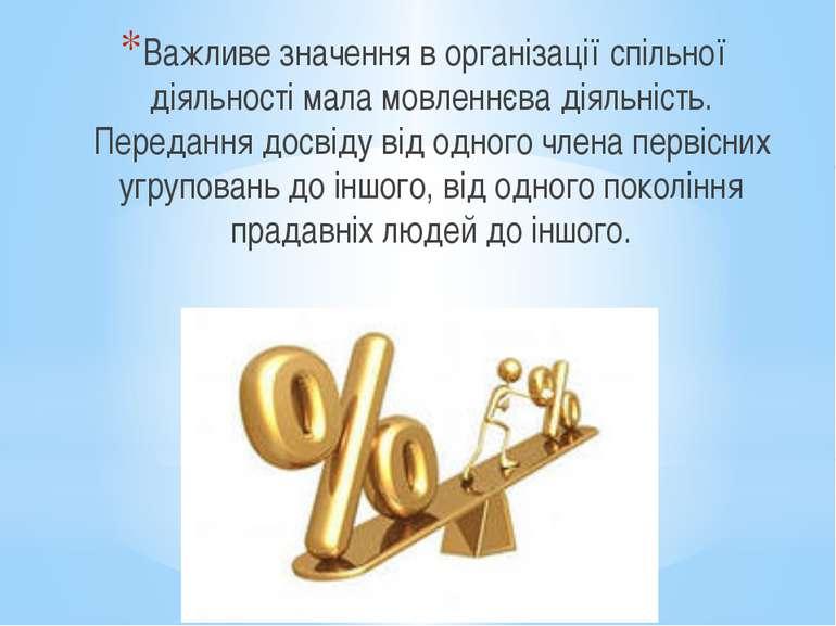 Важливе значення в організації спільної діяльності мала мовленнєва діяльність...